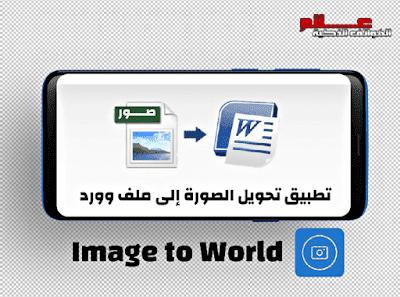 تطبيق تحويل الصورة الى ملف وورد قابل للتعديل