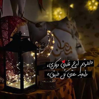 اللهم أرح قلبي من كل ضيق ، صور دينية اسلامية روحانية ايمانية