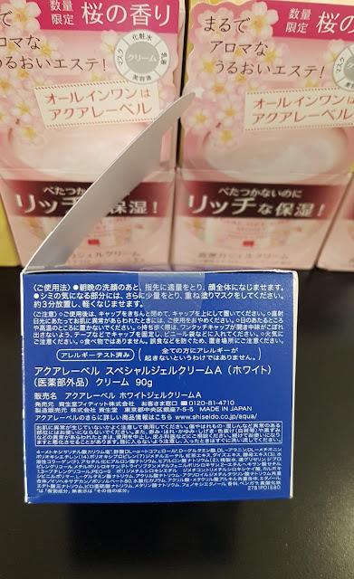 Kem dưỡng Shiseido Aqualabel white up cream, Hàng Nhật