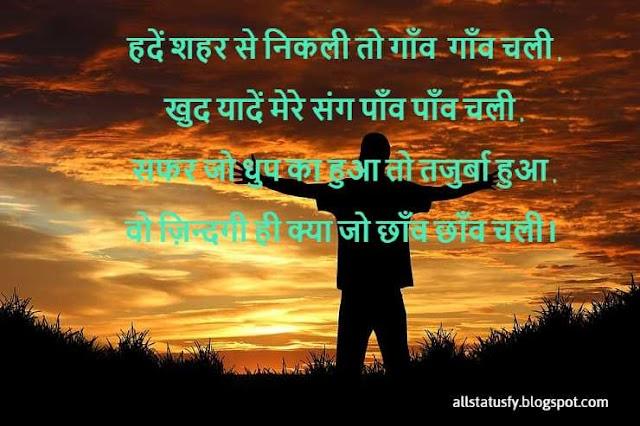 Best Motivational Shayari in hindi|inspirational shayari|