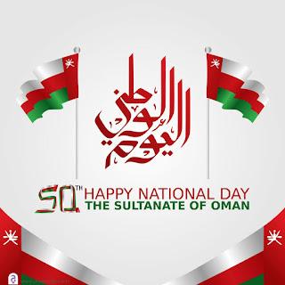 صور تهنئة بمناسبة اليوم الوطني العماني National Day of Oman