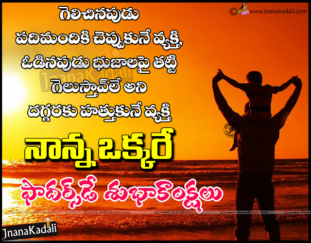 whats app sharing father's day Quotes with hd wallpapers in Telugu, Telugu fathers day Quotes, happy father's day Greetings in Telugu, inspirational telugu status messages about father, Happy Fathers day Vector images, fathers day Greetings with cute baby hd wallpapers, Fathers holding his son hd wallpapers free download, Heart Touching Father quotes for father's Day in Telugu, Father's Day Vector hd wallpapers, best fathers day Greetings in Telugu