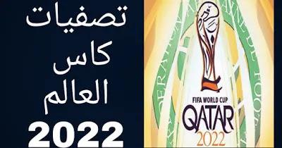 قرعة كاس العالم 2022