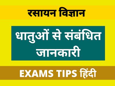 Metals, धातुओं, धातुओं से संबंधित जानकारी, Metals Related Knowledge in Hindi