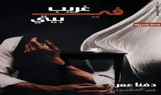 غريب في بيتي :دفنه عمر