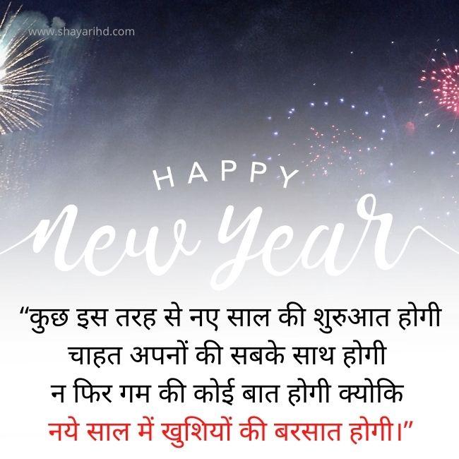 Happy New Year 2022 Shayari in Hindi, New Year Sms 2022