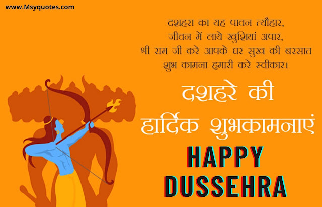 Happy Dussehra Quotes Status Shayari Hindi & English images