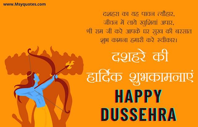 Happy Dussehra Quotes Status Shayari Hindi & English images