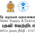 Vacancy In National Water Supply & Drainage Board