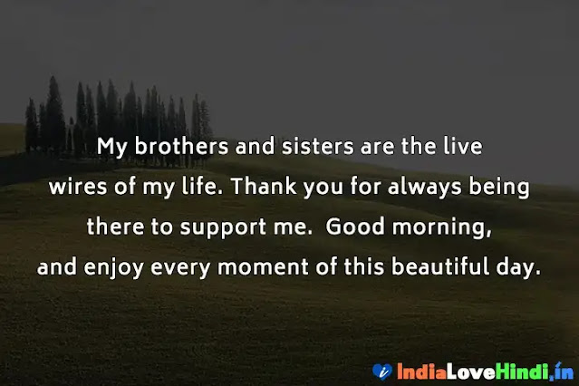 good morning sms for sister