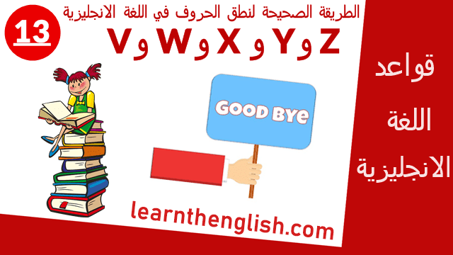 الطريقة الصحيحة لنطق الحروف في اللغة الانجليزية Vو Wو X و Yو Z
