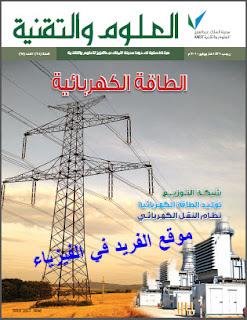 تحميل كتاب الطاقة الكهربائية pdf، مجلة العلوم والتقنية، توليد الطاقة الكهربائية، نظام النقل الكهربائي، عناصر الدائرة الكهربائية، المخاطر الكهربائية وطرق الوقاية منها، كتاب الطاقة الكهربائية