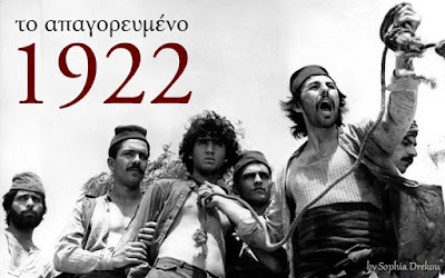 1922 koundouros