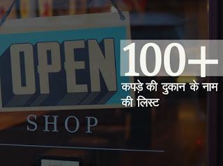 llintitle:cloth shop name list in hindi | कपड़ा दुकान नाम लिस्ट