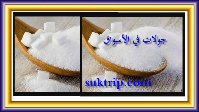 سعر كيلو السكر اليوم في مصر