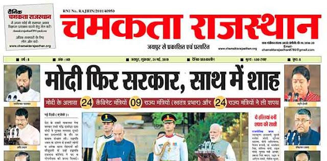 दैनिक चमकता राजस्थान 31 मई 2019 ई-न्यूज़ पेपर