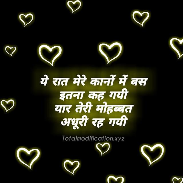 24+ Mohabbat ki shayari in hindi   Romantic mohabbat Shayari