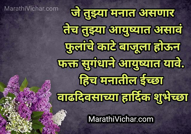 birthday wish for best friend marathi