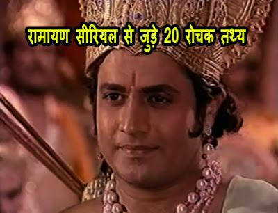 ramayan amazing facts in hindi