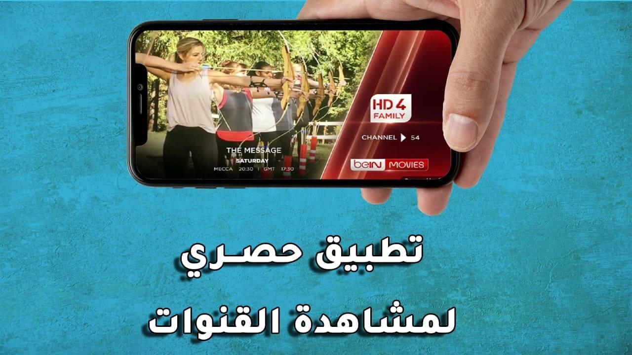 تحميل تطبيق Maher Tv apk الأفضل لمشاهدة جميع قنوات العالم المفرة مجانا على جهازك الأندرويد