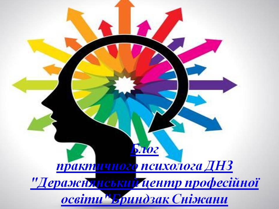 Блог практичного психолога