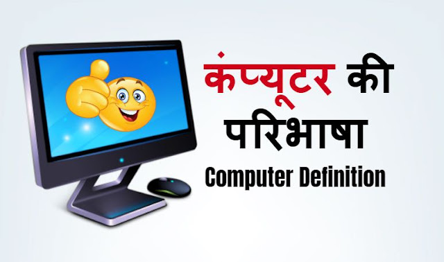 computer in hindi name, computer kya hai in hindi, introduction of computer in hindi pdf, types of computer in hindi, computer definition in hindi and english, parts of computer in hindi, computer in hindi, computer kise kahte hai, Computer ki pribhasha
