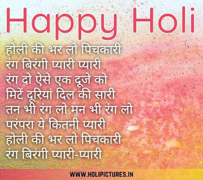 happy Holi images with quotes download