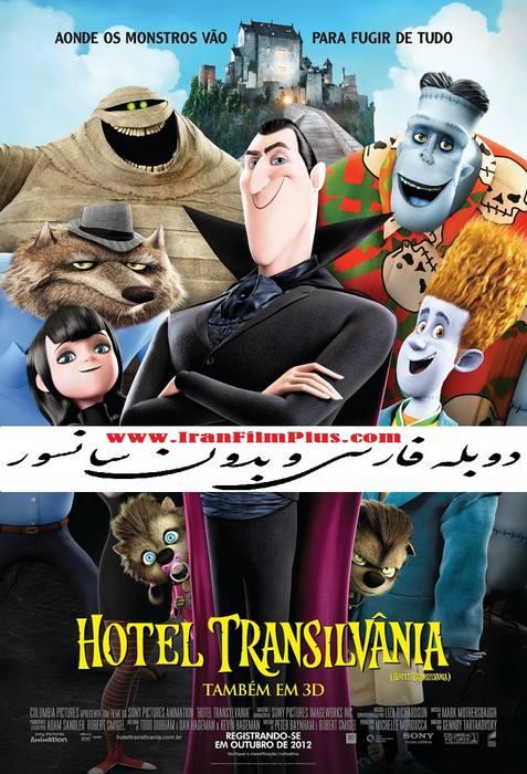 دانلود انیمیشن دوبله فارسی