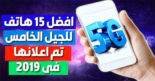 أفضل 15 هاتف ذكي يدعم اتصالات شبكة الجيل الخامس 5G