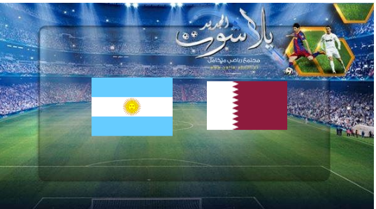 مشاهدة قطر والأرجنتين 23-06-2019
