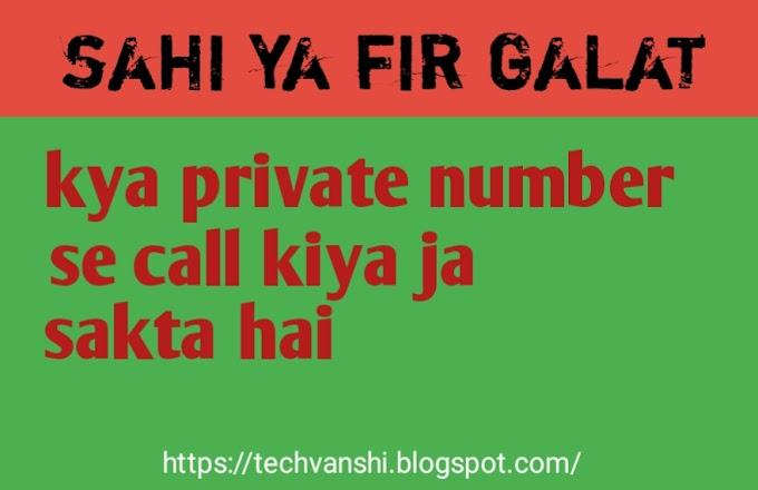 Kya private number se call kiya ja sakta hai, sach ya jhoot?