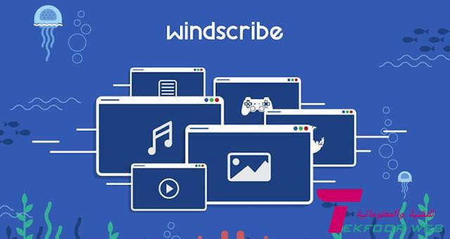 تحميل تطبيق فتح المواقع المحجوبة للاندرويد مجانا - Windscribe
