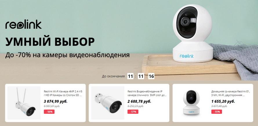 Умный выбор: скидки до -70% на камеры видеонаблюдения специальная подборка Системы безопасности