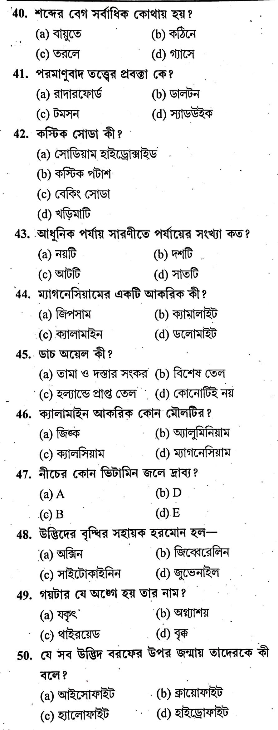 West Bengal Police Constable Preliminary Practice Set - 14 In Bengali || পশ্চিমবঙ্গ পুলিশ কনস্টেবল প্রিলিমিনারী প্র্যাকটিস সেট -১৪ - WBCS Notebook
