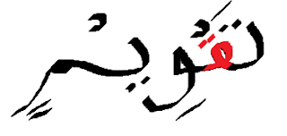 Hukum Tajwid Qalqalah Lengkap - MasRozak dot COM