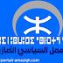 جبهة العمل السياسي الأمازيغي .. تنظيم سياسي أمازيغي جديد يتم الإعلان عن تأسيسه