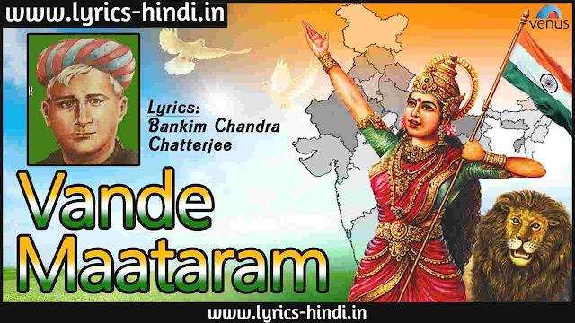 Vande-Mataram-With-Lyrics