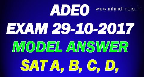 ADEO MODEL ANSWER SAT A, B, C, D, असली व्यापम द्वारा जारी Download Kare