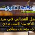 العمل القضائي في ميدان الاعتماد المستندي        د. يوسف بنباصر