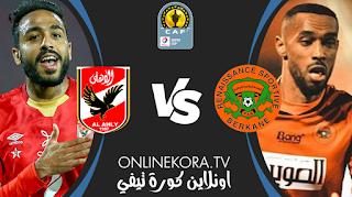 مشاهدة مباراة الأهلي ونهضة بركان القادمة بث مباشر اليوم 28-05-2021 في نهائي كأس السوبر الإفريقي