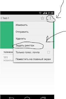 Як встановити мелодію на контакт в Android 4.0