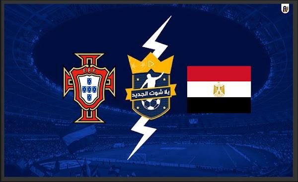 مشاهدة مباراة مصر والبرتغال اليوم