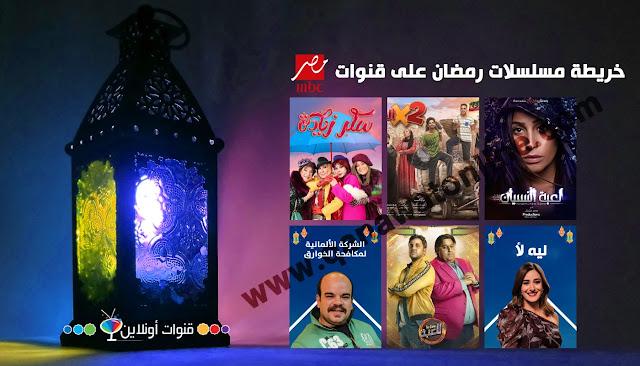 خريطة مسلسلات رمضان على شاشة ام بي سي مصر