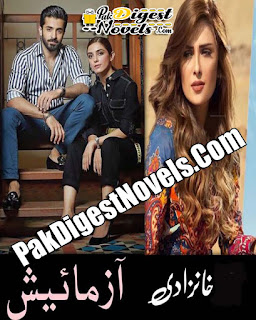 Aazmaish (Complete Novel) By Khanzadi