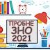 Пробне ЗНО-2021: реєстрація і вартість для абітурієнтів