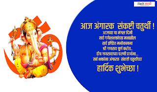 Angarki Chaturthi : अंगारक संकष्ट चतुर्थी शुभेच्छा Angarak Sankashta Chaturthi wishes