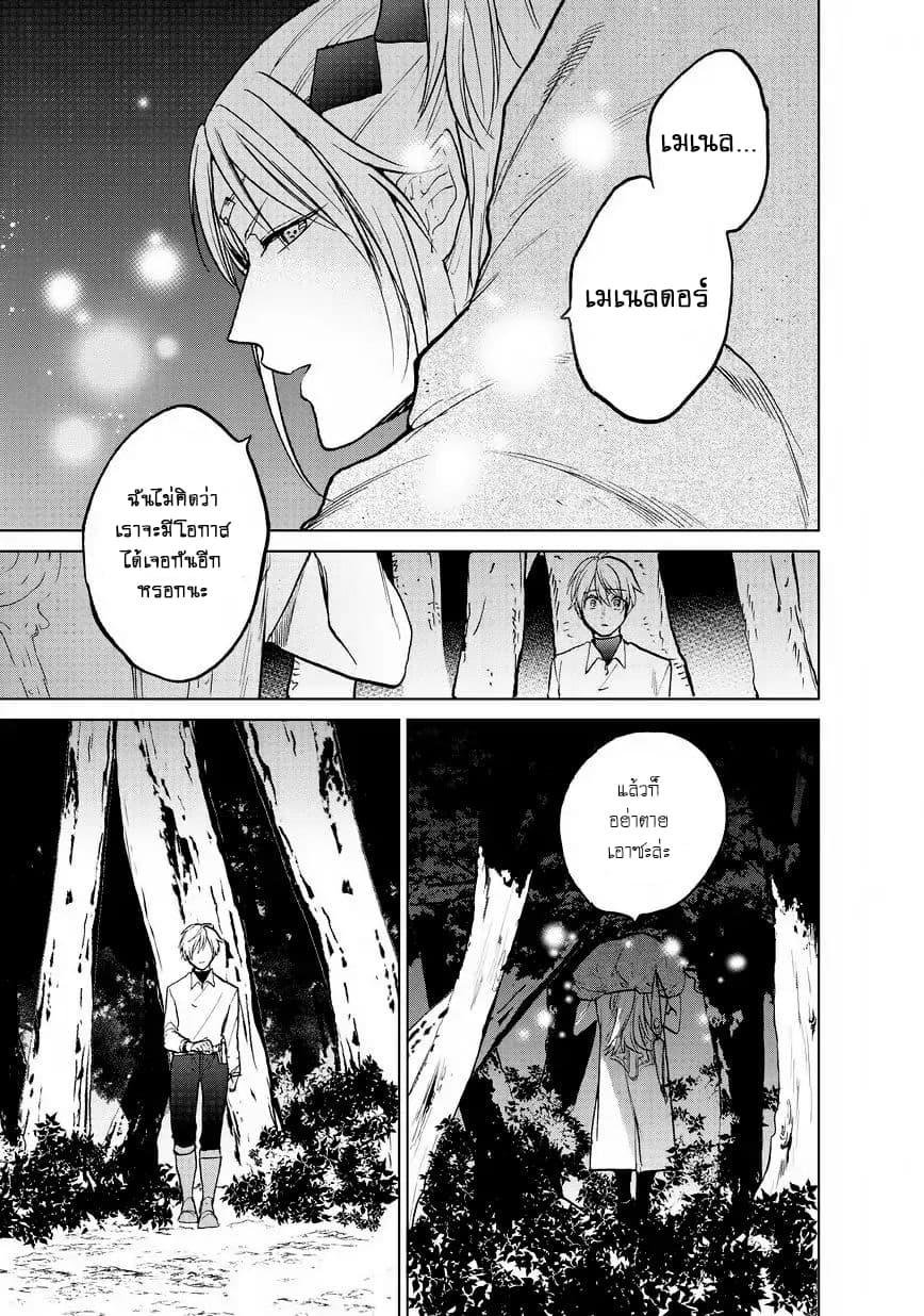 อ่านการ์ตูน Saihate no Paladin ตอนที่ 15 หน้าที่ 30