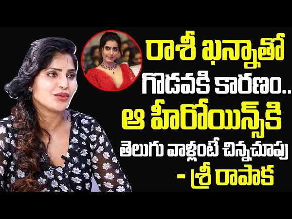 actress shree rapaka reveals reason for rift with raashi khanna, naked movie heroine about raashi khanna, shree rapaka about rashi khana, shree rapaka rashi khana interview, special zone, movie news,