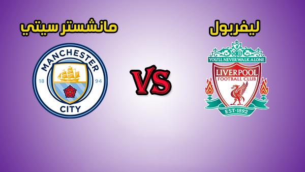 مشاهدة مباراة ليفربول ومانشستر سيتي بث مباشر 8-11-2020 الدوري الانجليزي