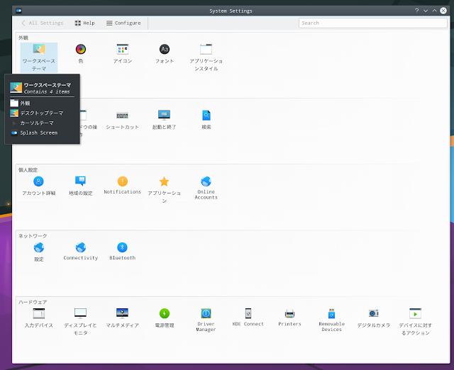 KDEのKDE システム設定は、Windowsでいうコントロールパネルです